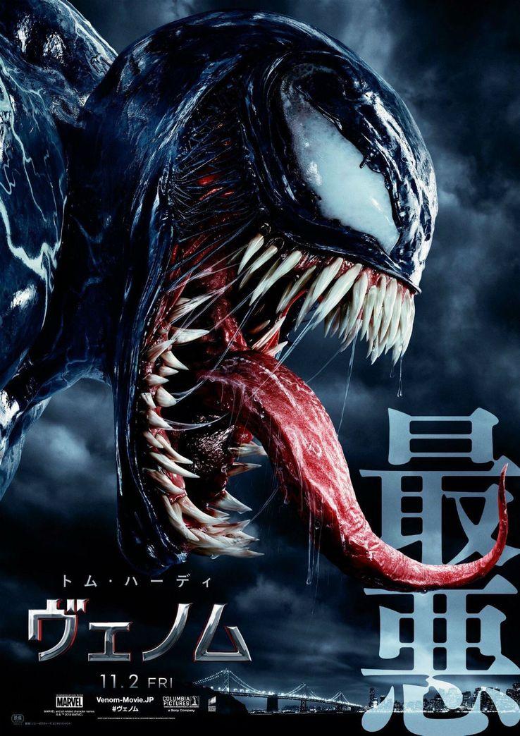 Venom (spin-off de la saga The Amazing Spider-Man) - Page 4 Venom-International-Poster